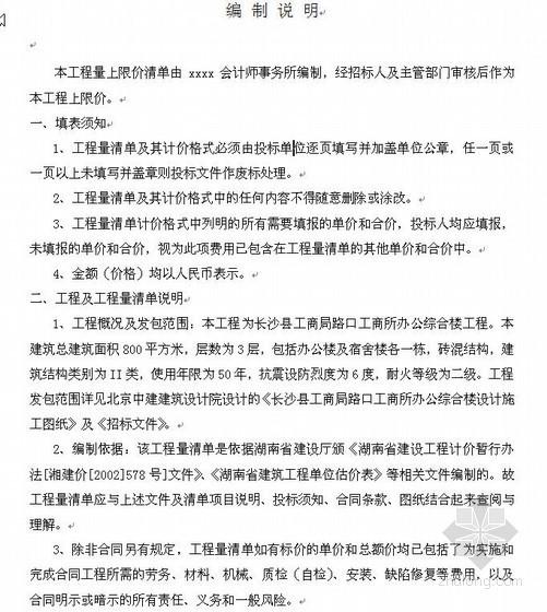 长沙某办公综合楼建安工程清单报价实例(2006-08)