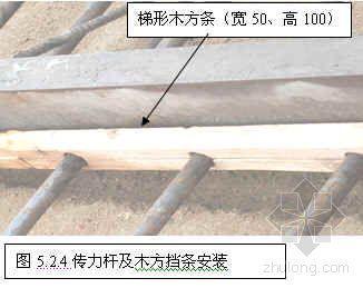 工业建筑传力杆钢纤维混凝土地面施工工法