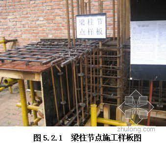 高层建筑梁柱节点处不同强度等级混凝土施工工法
