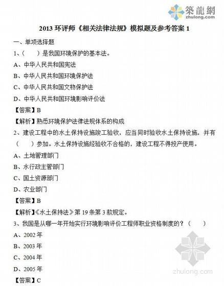 2013环评师《相关法律法规》模拟题及参考答案(1)