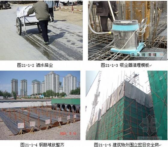 建筑工程节能工程及LEED认证配合施工方案