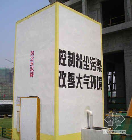 创建安全文明施工标准化现场(PPT 杭州)