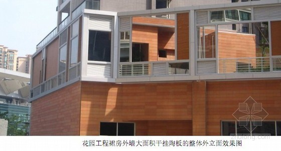 [QC成果]外墙大面积干挂陶土板施工质量控制