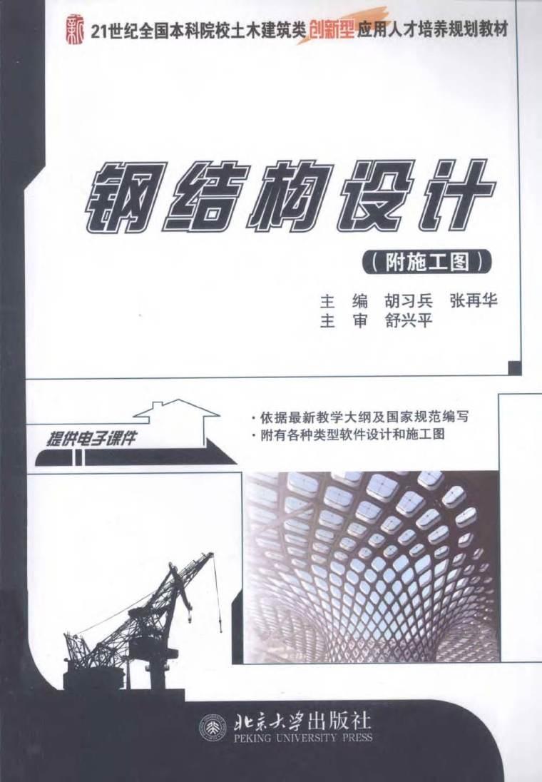 钢结构设计(附施工图) 胡习兵