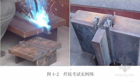 建筑工程焊接技术专项施工方案(26页 附图较多)