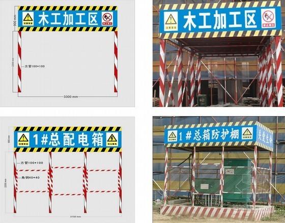 建筑工程施工现场安全管理标准图集(35页)