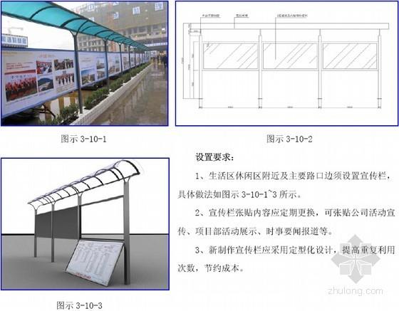 建筑工程生活区现场设施标准化做法图集