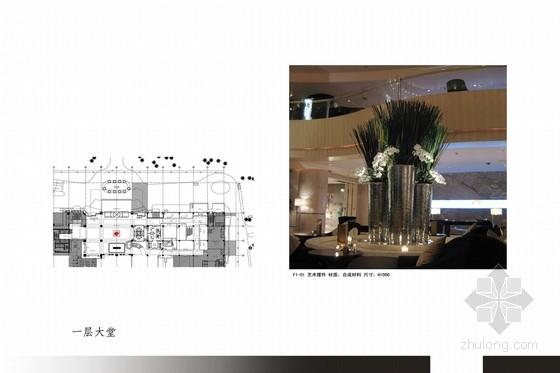 [大连]豪华商务酒店艺术品陈设方案