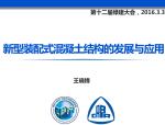新型装配式混凝土结构的发展与应用(PDF,45页)
