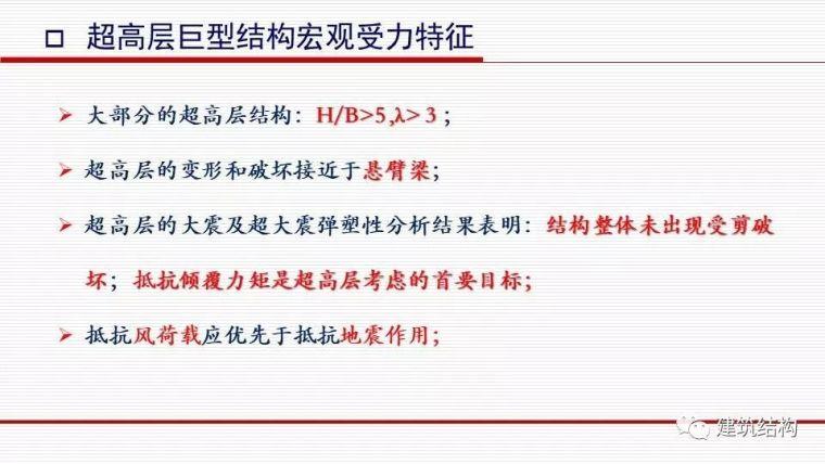 华东院总工周建龙:从抗震概念设计到基于破坏模式的设计_22