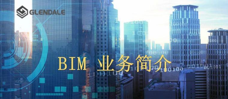 轻量化BIM引擎+可视化4DBIM技术特点及应用