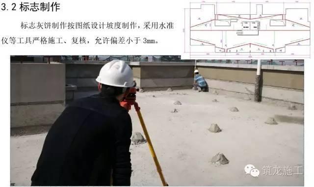 防水施工详细步骤指导_2