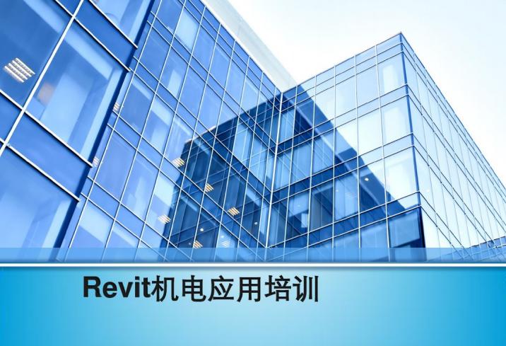 Revit机电培训(118页)