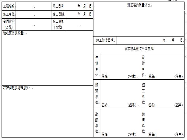 市政工程竣工资料表格全套(171页)