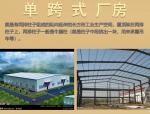 钢结构厂房结构介绍