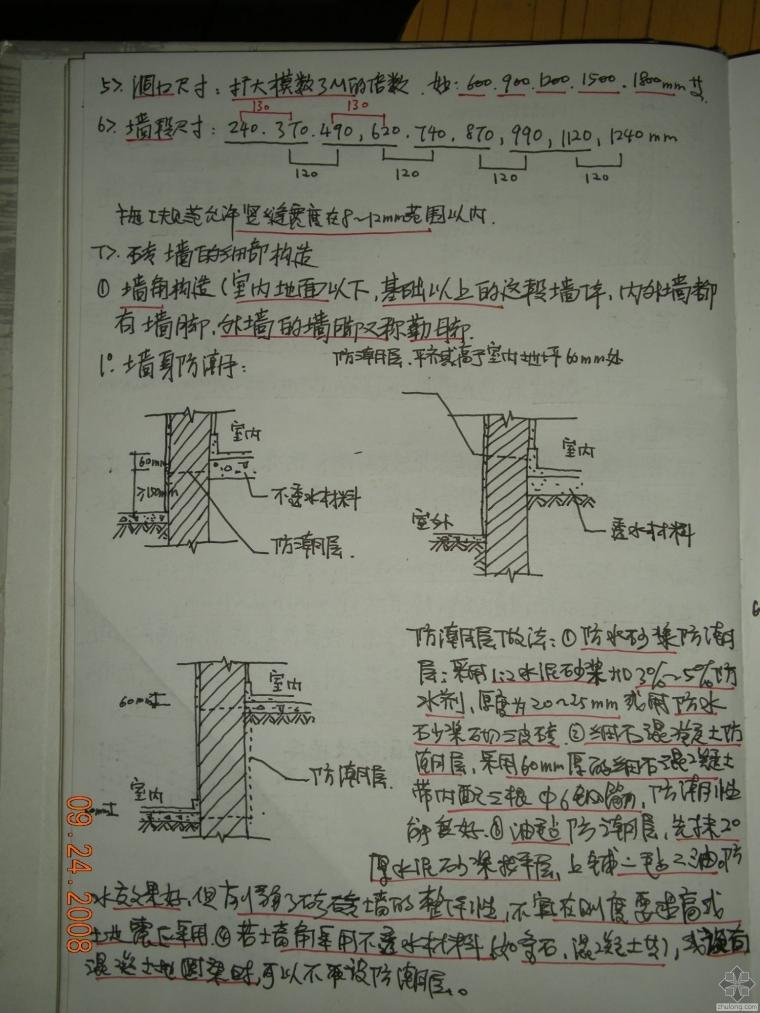 建筑构造复习资料(重点笔记+华工课堂拍摄笔记)_5