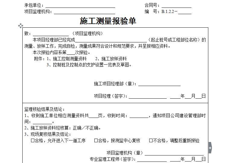 [B类表格]施工测量报验单