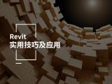 Revit实用技巧及应用
