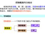 框架结构设计与构造