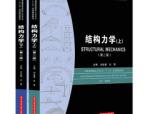 """结构力学刘金春版/普通高等院校土木专业""""十二五""""规划精"""