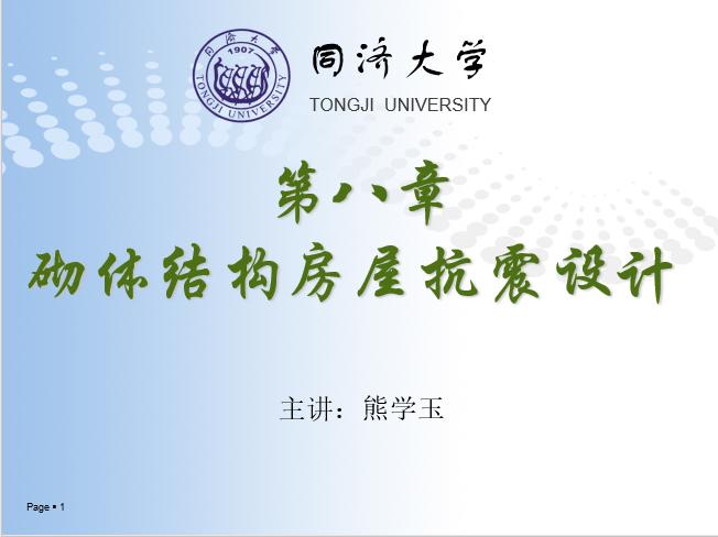 同济大学砌体结构设计第八章