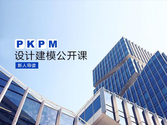 PKPM设计建模公开课