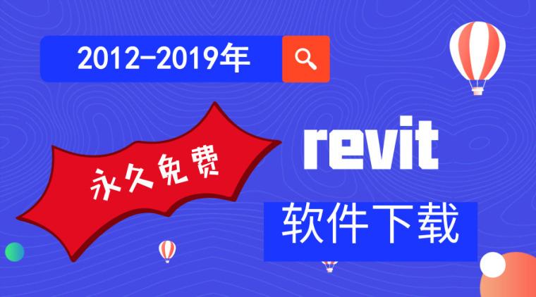 revit软件下载(百度网盘)