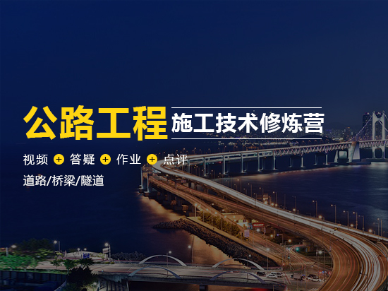 公路工程施工技术修炼营(视频+答疑+作业+点评)