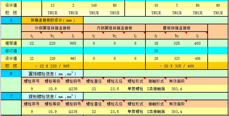 钢结构计算表格-H型钢梁连接节点计算_3