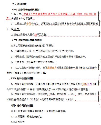 绿化设计施工总承包施工合同(共25页)