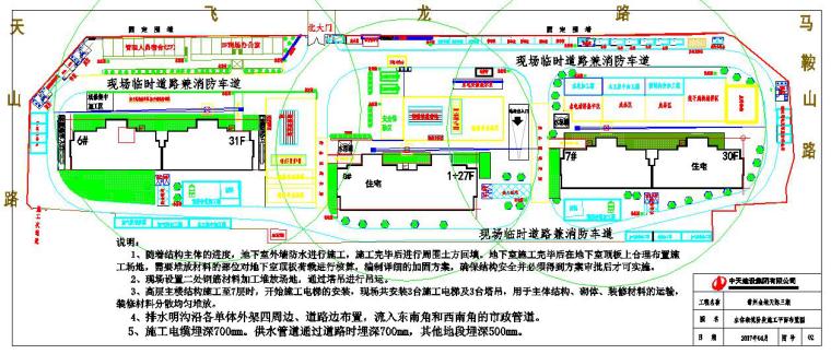 悬挑外脚手架方案附详细计算书(附平面布置图、节点详图、立面图)