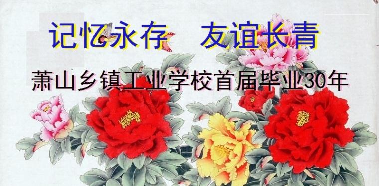 浙江萧山乡镇工业学校首届毕业30周年  同学会专题