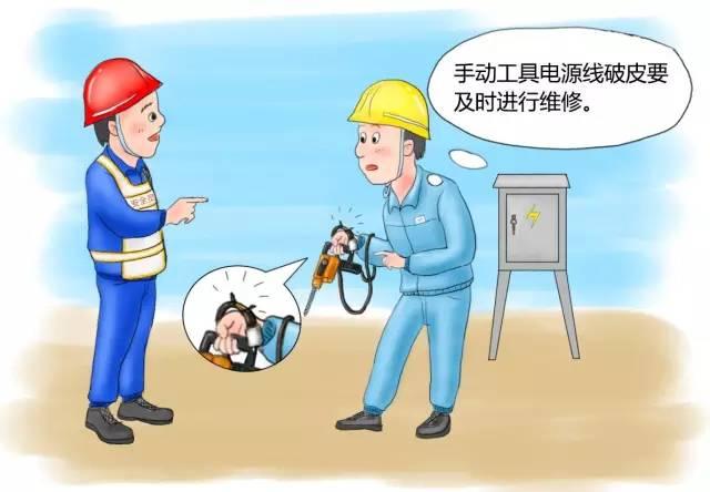 《工程项目施工人员安全指导手册》转给每一位工程人!_53