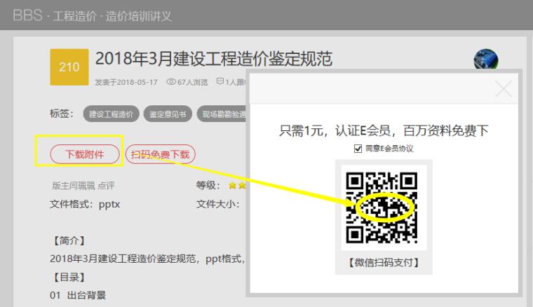 【5月16号】15套造价资料,E会员限时7天免费下载!_2