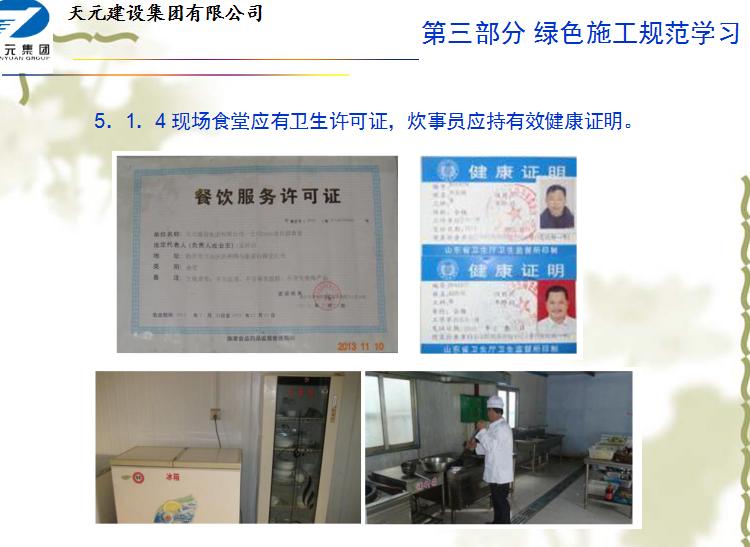 天元集团建筑工程绿色施工讲义PPT(共102页)_4