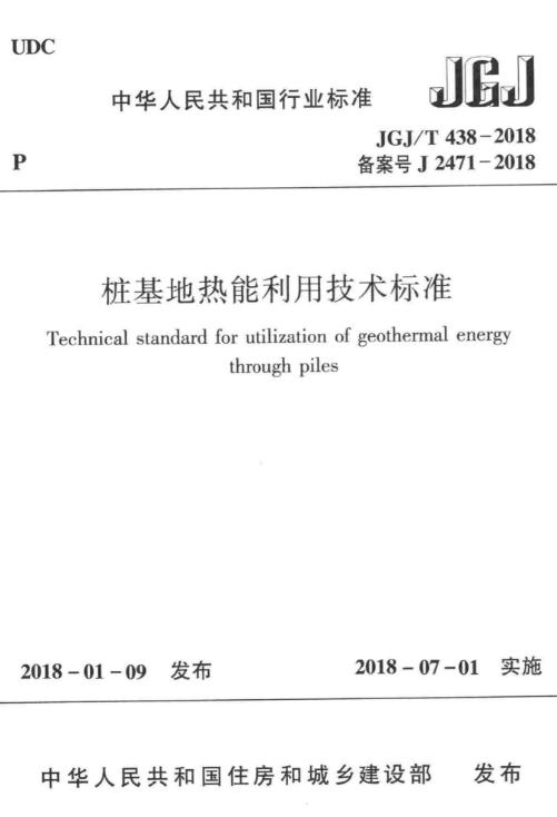 建工标准JGJT438-2018桩基地热能利用技术标准