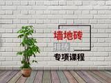 墙地砖排砖专项课程
