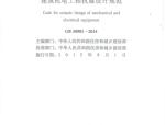 《建筑机电工程抗震设计规范》