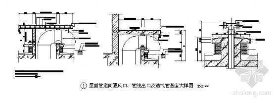 屋面管道间通风口、管线出口及透气管基座大样图