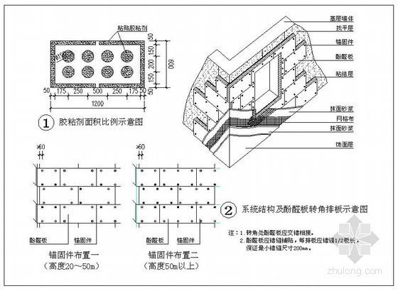 酚醛板外保温系统保温板、锚固件布置示意图