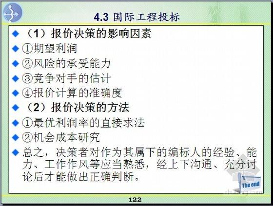 [名校编制]国际工程招投标管理精讲133页(方法程序)-报价决策的影响因素