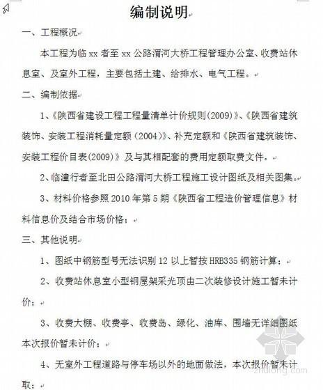 陕西某公路办公楼清单报价实例(广联达)