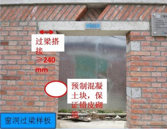[四川]大型商业中心项目工程整体创优策划汇报(109页 多图)