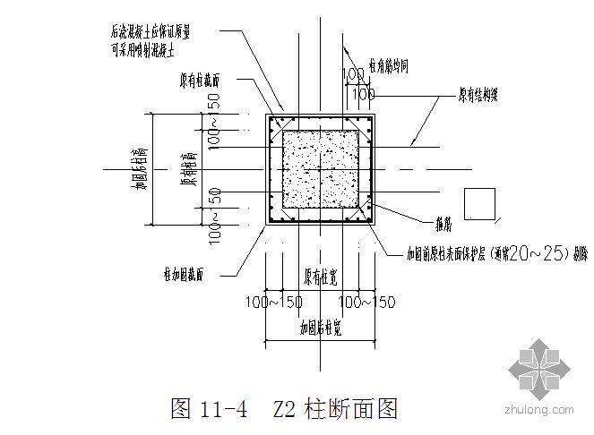 北京某办公楼改造施工组织设计