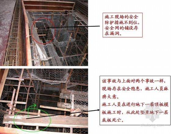 建筑工程安全施工事故案例培训汇报(95页)