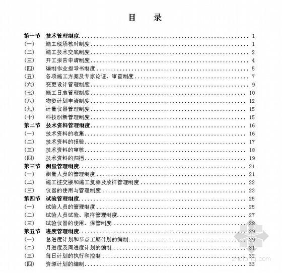 施工技术管理制度(技术 资料 测量 试验 进度)