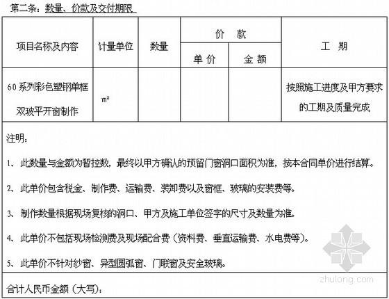 办公楼塑钢窗制作安装工程合同(6页)
