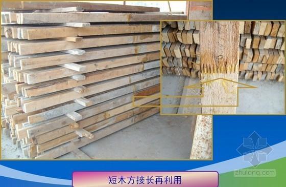 [上海]商业楼工程绿色施工创建节约型工地汇报(附图丰富)