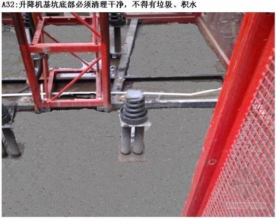 建筑工程施工标准化做法(大型设备使用)