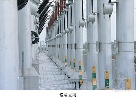 变电站设备支架(钢管结构)施工工艺标准及施工要点